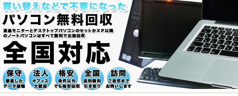あきる野市,羽村市,瑞穂町,福生市,青梅市のパソコンの無料回収はロングテールジャパン