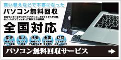 パソコンの無料回収サービス