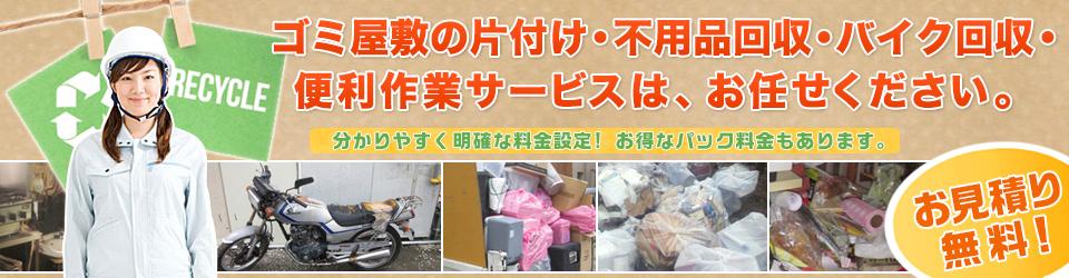 ゴミ屋敷・遺品整理・不要品処分、ゴミの事ならお任せください!